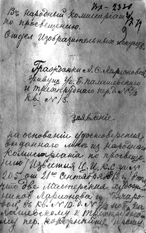 Facsimilé d'Alexandra Larionov