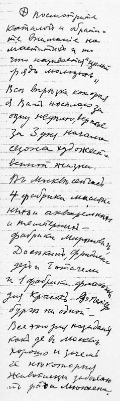 Lettre de Larionov à Kandinsky